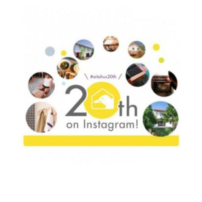 アイトフース 20周年記念イベント
