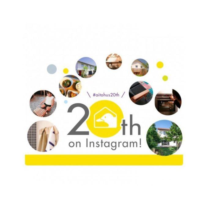【アイトフースイベント】アイトフース20周年記念インスタグラムイベント結果発表