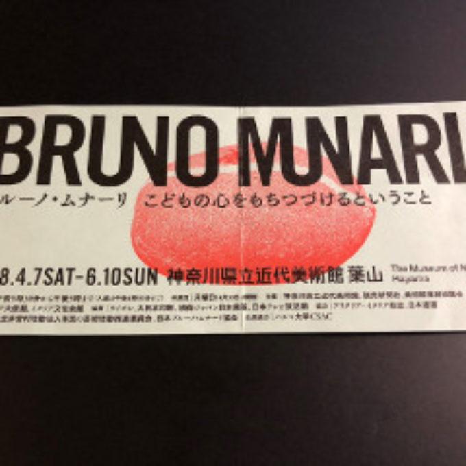 ブルーノ・ムナーリ展 神奈川県立美術館に行ってきました