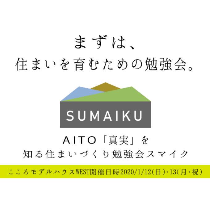 「受付終了」【広島】住まいづくりの勉強会