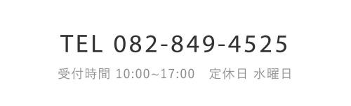 アイトフース電話番号