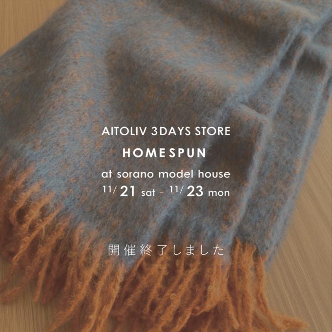 【そらのモデルハウス】AITOLIV 3DAYS STORE 〜Homespun〜