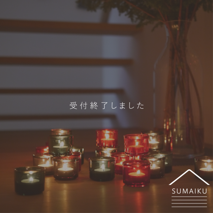 【広島】HOLIDAY NIGHT – 照明・オーブン体験会