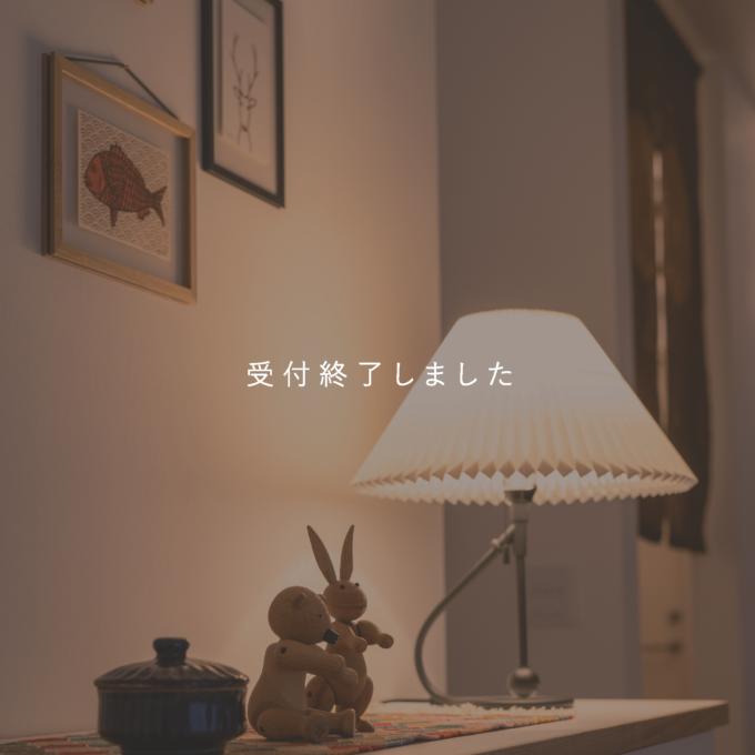 【広島】内の灯り、外の灯り 照明体験会