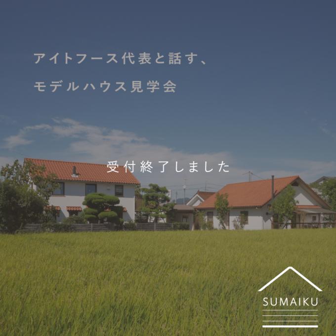 【広島】アイトフース代表と話す、モデルハウス見学会