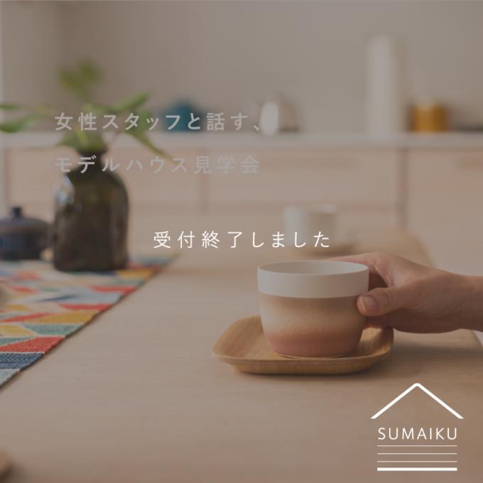 【広島】女性スタッフと話す、モデルハウス見学会