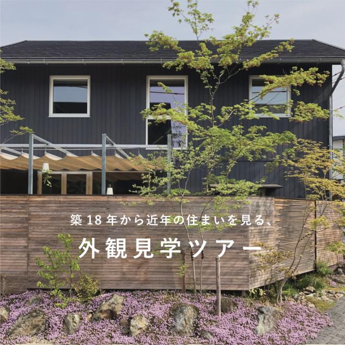 【広島】築18年から近年ご建築のお住まいを見る、『外観見学ツアー』