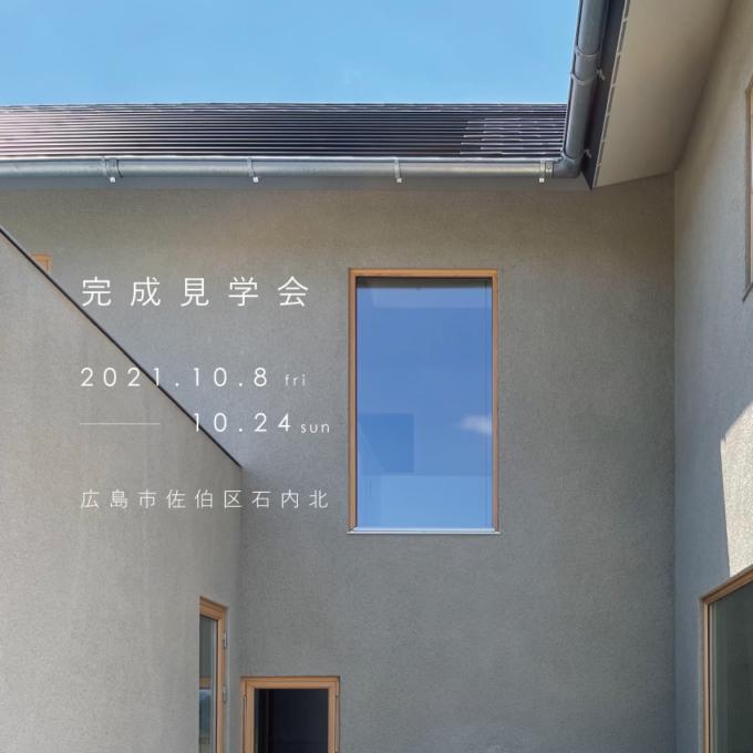 【広島市佐伯区】完成見学会|よりゆたかな暮らしを追い求めた 上質な住まい