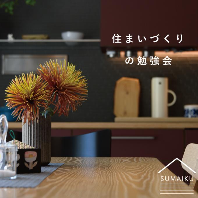 【広島】住まいづくりの勉強会